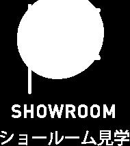 SHOWROOM ショールーム見学